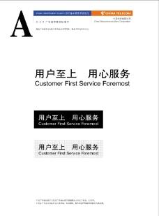 中国电信0029