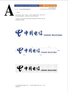 中国电信0051