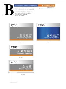 中国电信0136