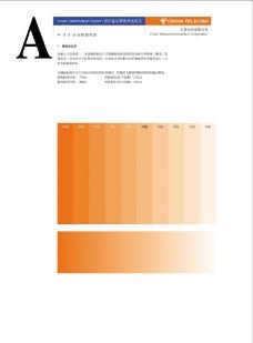 中国电信0034