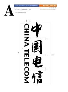 中国电信0022