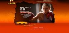 橙色活力     健身网站网站图片