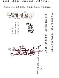 古字素材图片