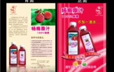杨梅原汁宣传单图片