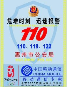 110警示牌效果图图片