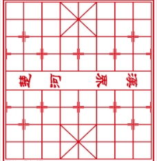 楚河 汉界图片