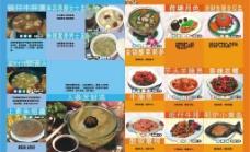 素食菜谱设计七图片
