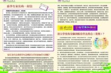 清华学堂宣传单反图片