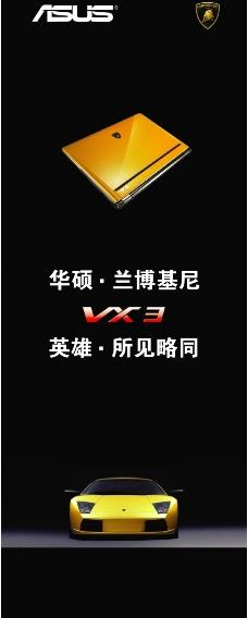 华硕兰博基尼VX3图片