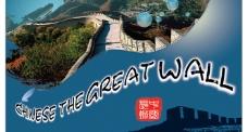 中國 名勝  長城圖片