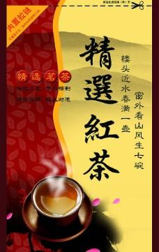 红茶包装图片