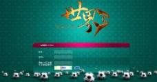 娱乐 世界 足球图片