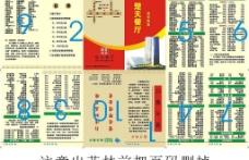 楚天餐厅服务指南图片