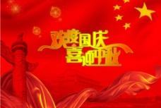 欢度国庆喜迎中秋图片