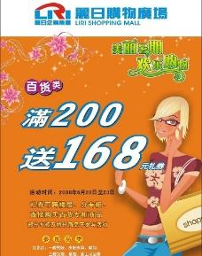 美丽暑期欢乐购物丽日商场西湖店200送168海报图片