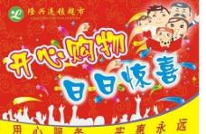 隆兴周年庆吊旗图片