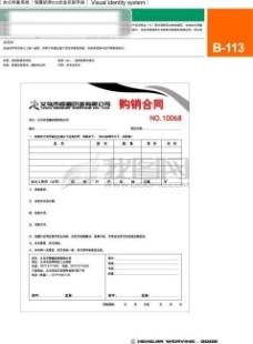 浙江义乌恒嘉织带VI 矢量CDR文件 VI设计 VI宝典 办公形象系统规范恒嘉
