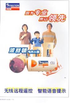 家用电器广告创意0063